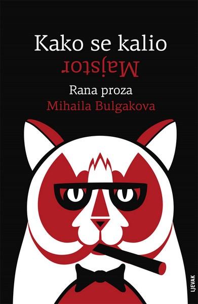 Bulgakov-Kako se kalio Majstor