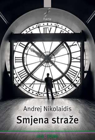 Andrej Nikolaidis-Smjena straže